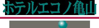 三重県亀山市のホテル。ホテルエコノ亀山