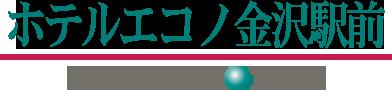 金沢駅より徒歩3分。ホテルエコノ金沢駅前