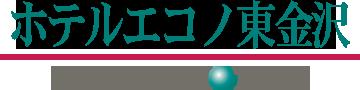 金沢東ICから車10分。ホテルエコノ東金沢