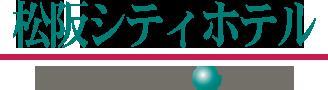 松阪駅から徒歩2分。松阪シティホテル