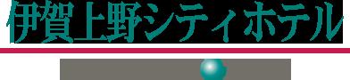 伊賀市上野のホテル。伊賀上野シティホテル